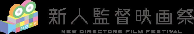 新人監督映画祭 NDFF